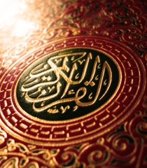 Koran_cover_calligraphy